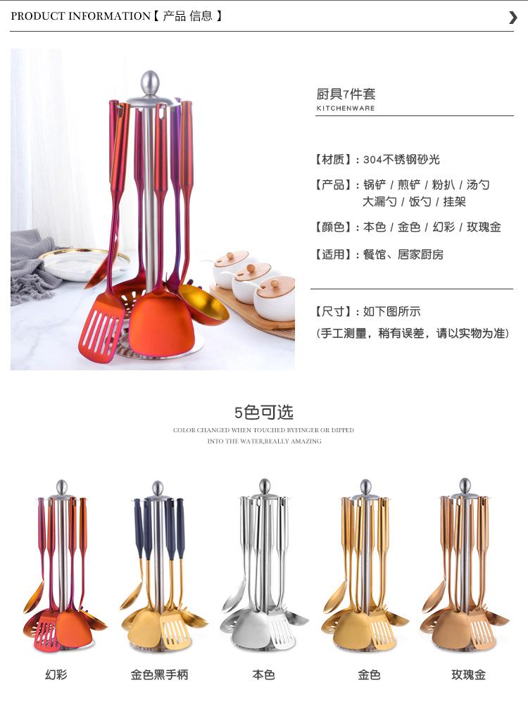 304不锈钢厨具七件套装
