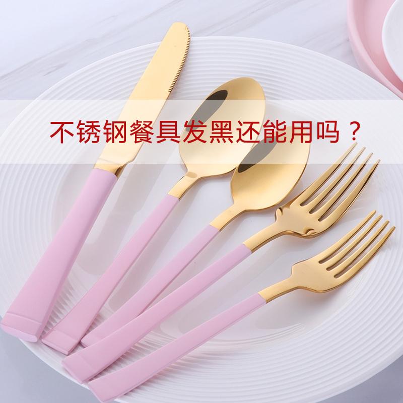 不锈钢餐具发黑了还能用吗?怎么清洗?