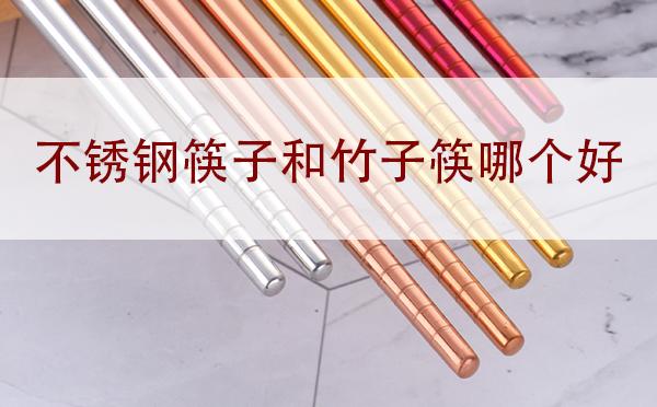 不锈钢筷子和竹子筷哪个好?
