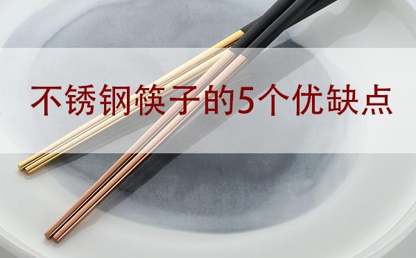 福建不锈钢餐具批发:不锈钢筷子的5个优缺点「干货」