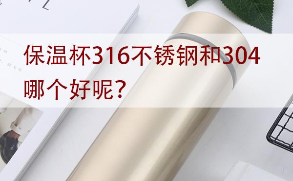 三个方面告诉你保温杯买316不锈钢还是304「干货」